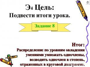 Э4 Цель: Подвести итоги урока. Задание 8 Итог: Распределение по уровням овладени