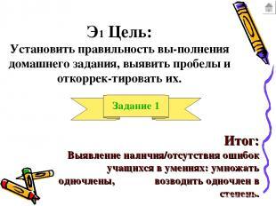 Э1 Цель: Установить правильность вы-полнения домашнего задания, выявить пробелы