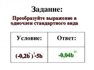 Задание: Преобразуйте выражение в одночлен стандартного вида Условие: Ответ: (-0