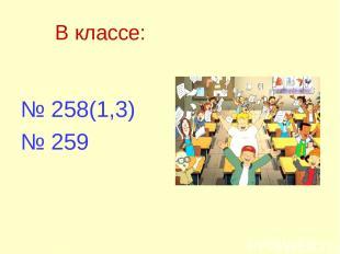 В классе: № 258(1,3) № 259