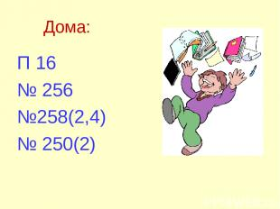 Дома: П 16 № 256 №258(2,4) № 250(2)