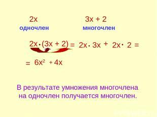 2х одночлен 3х + 2 многочлен 2х (3х + 2) = 2х 3х + 2х 2 = = 6х2 + 4х В результат