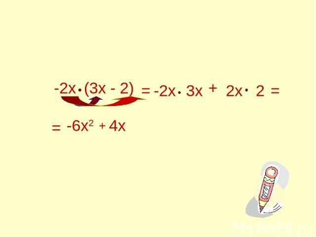 -2х (3х - 2) = -2х 3х + 2х 2 = = -6х2 + 4х