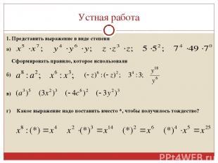 Устная работа 1. Представить выражение в виде степени а) Сформировать правило, к