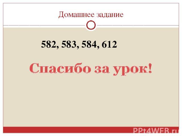 Домашнее задание 582, 583, 584, 612