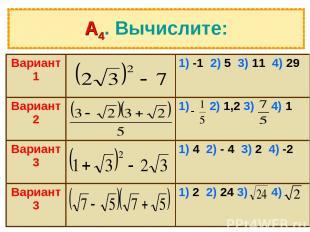 А4. Вычислите: Вариант 1 1) -1 2) 5 3) 11 4) 29 Вариант 2 1) 2) 1,2 3) 4) 1 Вари