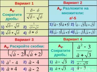 Вариант 1 А5. Сократите дробь: 1) 2) 3) 4) Вариант 2 А5. Разложите на множители: