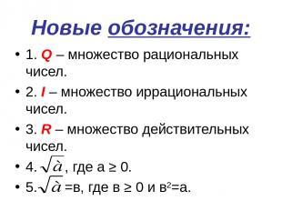Новые обозначения: 1. Q – множество рациональных чисел. 2. I – множество иррацио