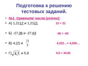 Подготовка к решению тестовых заданий. №1. Сравните числа (устно): А) 1,2112 и 1