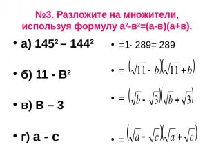 №3. Разложите на множители, используя формулу а2-в2=(а-в)(а+в). а) 1452 – 1442 б
