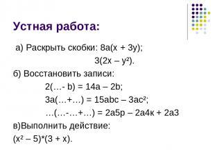 Устная работа: а) Раскрыть скобки: 8а(х + 3у); 3(2х – у²). б) Восстановить запис