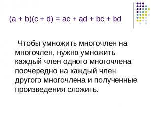 (а + b)(с + d) = ас + аd + bс + bd Чтобы умножить многочлен на многочлен, нужно