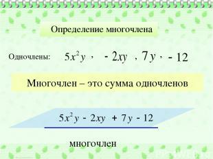 Определение многочлена Одночлены: Многочлен – это сумма одночленов многочлен