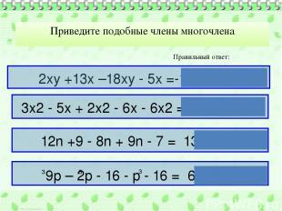 Приведите подобные члены многочлена Правильный ответ: 2ху +13х –18ху - 5х =-16ху