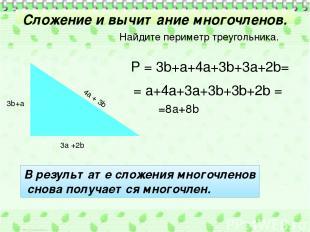 Сложение и вычитание многочленов. 3а +2b 3b+а 4а + 3b Найдите периметр треугольн
