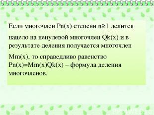 Если многочлен Рn(x) степени n≥1 делится нацело на ненулевой многочлен Qk(x) и в