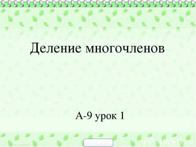 Деление многочленов А-9 урок 1 5klass.net