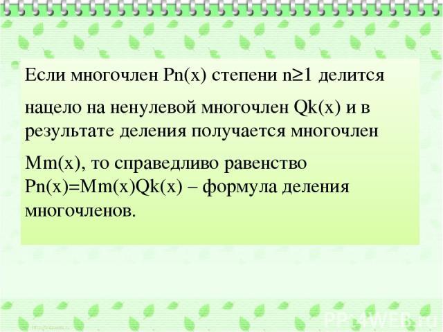 Если многочлен Рn(x) степени n≥1 делится нацело на ненулевой многочлен Qk(x) и в результате деления получается многочлен Mm(x), то справедливо равенство Рn(x)=Mm(x)Qk(x) – формула деления многочленов.