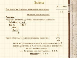 Задача 2п2 -11п+13 При каких натуральных значениях п выражение п-3 является целы