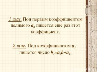 1 шаг. Под первым коэффициентом делимого а0 пишется ещё раз этот коэффициент. 2