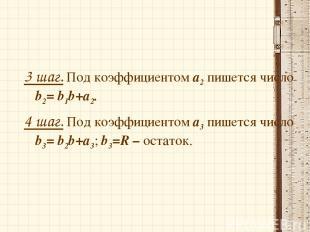 3 шаг. Под коэффициентом а2 пишется число b2= b1b+а2. 4 шаг. Под коэффициентом а