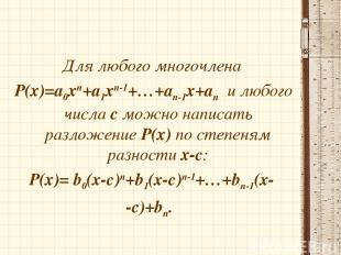 Для любого многочлена Р(х)=а0хп+а1хп-1+…+ап-1х+ап и любого числа с можно написат