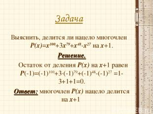 Задача Выяснить, делится ли нацело многочлен Р(х)=х100+3х79+х48-х27 на х+1. Реше