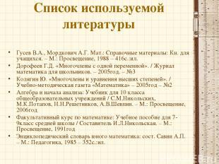 Список используемой литературы Гусев В.А., Мордкович А.Г. Мат.: Справочные матер