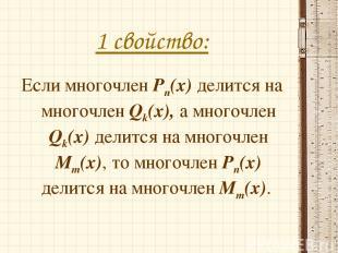 1 свойство: Если многочлен Pn(x) делится на многочлен Qk(x), а многочлен Qk(x) д