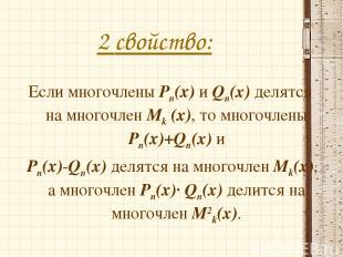 2 свойство: Если многочлены Рn(х) и Qn(x) делятся на многочлен Mk (x), то многоч