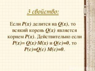 3 свойство: Если P(x) делится на Q(x), то всякий корень Q(x) является корнем P(x