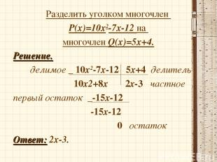 Разделить уголком многочлен P(x)=10х2-7х-12 на многочлен Q(x)=5х+4. Решение. дел