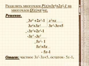 Разделить многочлен P(x)=3х4+2х2-1 на многочлен Q(x)=х2+х. Решение. _3х4 +2х2-1