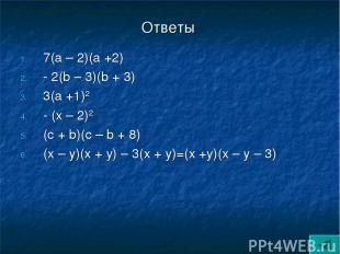 Ответы 7(а – 2)(а +2) - 2(b – 3)(b + 3) 3(а +1)2 - (х – 2)2 (с + b)(с – b + 8) (