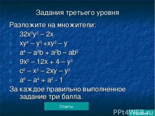 Задания третьего уровня Разложите на множители: 32х3у2 – 2х ху4 – у3 +ху2 – у а4