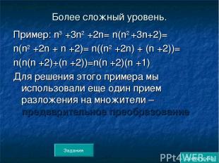 Более сложный уровень. Пример: n3 +3n2 +2n= n(n2 +3n+2)= n(n2 +2n + n +2)= n((n2