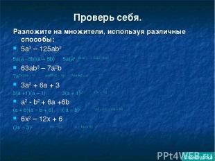 Проверь себя. Разложите на множители, используя различные способы: 5а3 – 125аb2