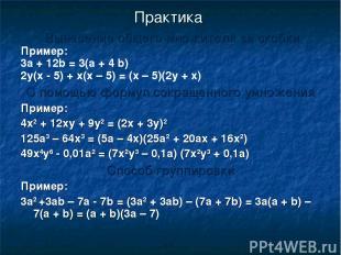 Практика Вынесение общего множителя за скобки Пример: 3а + 12b = 3(а + 4 b) 2у(х