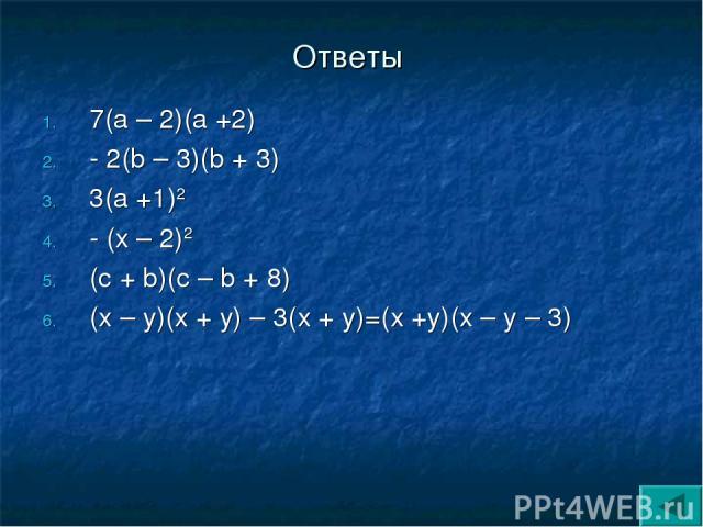 Ответы 7(а – 2)(а +2) - 2(b – 3)(b + 3) 3(а +1)2 - (х – 2)2 (с + b)(с – b + 8) (х – у)(х + у) – 3(х + у)=(х +у)(х – у – 3)