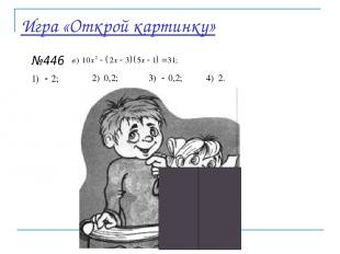 Игра «Открой картинку» №446