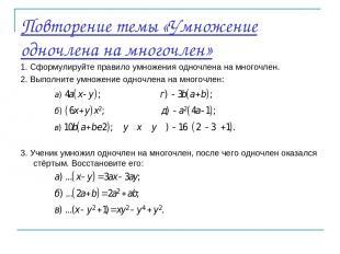 Повторение темы «Умножение одночлена на многочлен» 1. Сформулируйте правило умно