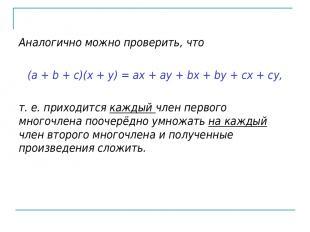 Аналогично можно проверить, что (a + b + c)(x + y) = ax + ay + bx + by + cx + cy