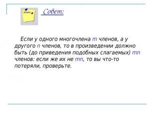 Совет: Если у одного многочлена m членов, а у другого n членов, то в произведени