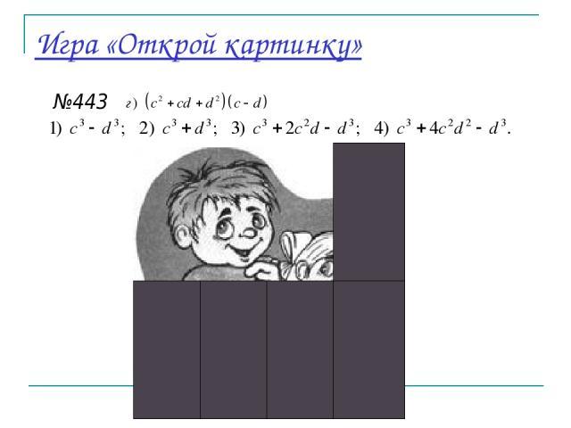 Игра «Открой картинку» №443