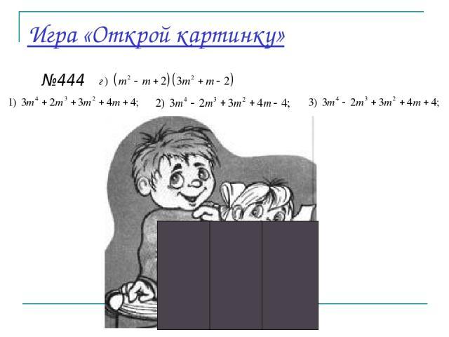 Игра «Открой картинку» №444