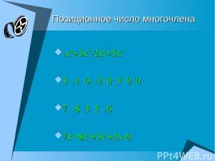 Позиционное число многочлена -x6+3x7-2x4+5x2 3 -1 0 -2 0 5 0 0 7 -8 3 5 -6 7x4-8