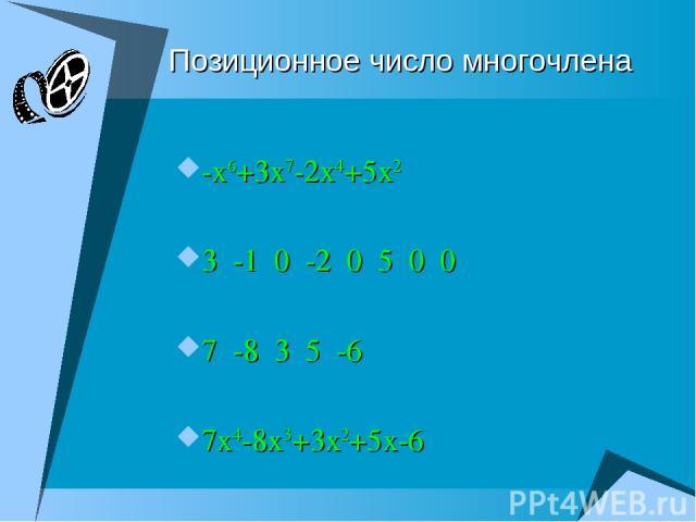 Позиционное число многочлена -x6+3x7-2x4+5x2 3 -1 0 -2 0 5 0 0 7 -8 3 5 -6 7x4-8x3+3x2+5x-6