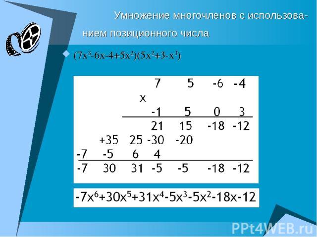 Умножение многочленов с использова-нием позиционного числа (7x3-6x-4+5x2)(5x2+3-x3)