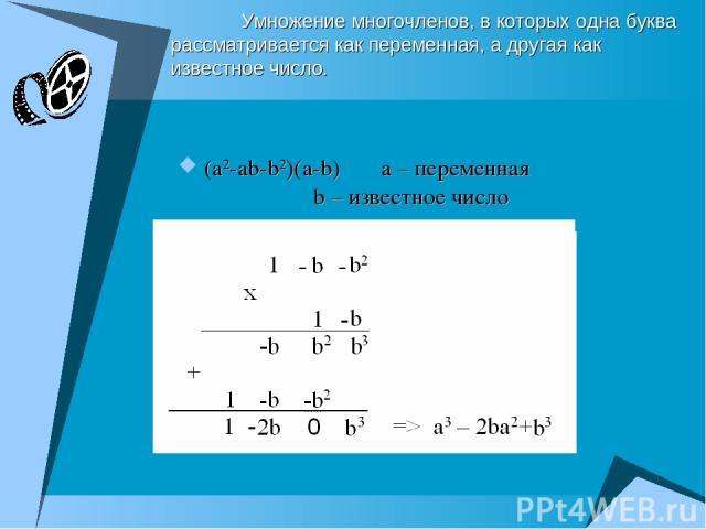 Умножение многочленов, в которых одна буква рассматривается как переменная, а другая как известное число. (a2-ab-b2)(a-b) a – переменная b – известное число
