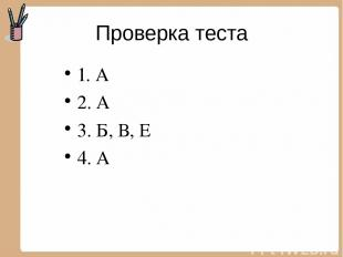Проверка теста 1. А 2. А 3. Б, В, Е 4. А